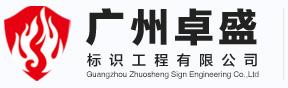 广州卓盛标识工程有限公司