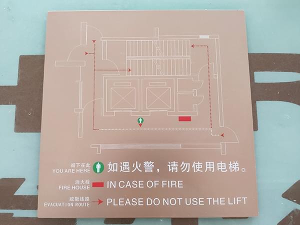 不锈钢金属楼层安全疏散指示门牌