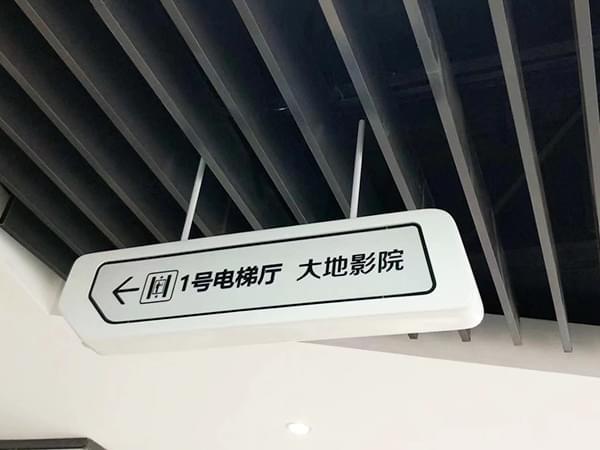商场吊挂双面人行导向标识灯箱