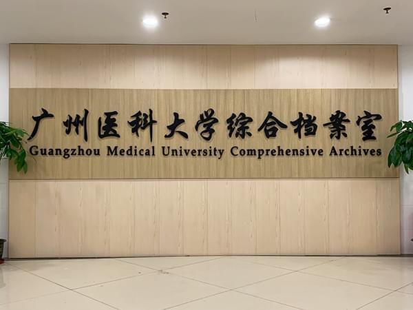 广州医科大学不锈钢科室门牌
