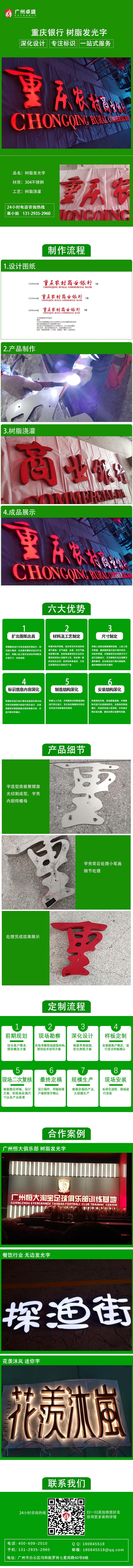 重庆银行-树脂发光字