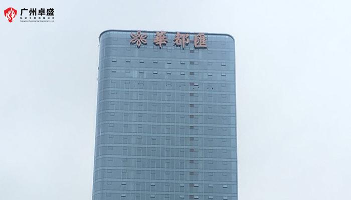 楼顶发光字