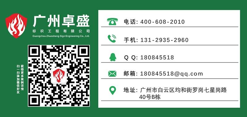 广州卓盛标识联系方式