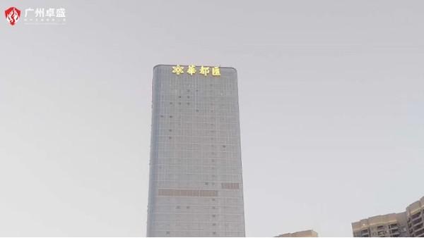 楼顶发光字有哪些好处-广州卓盛标识