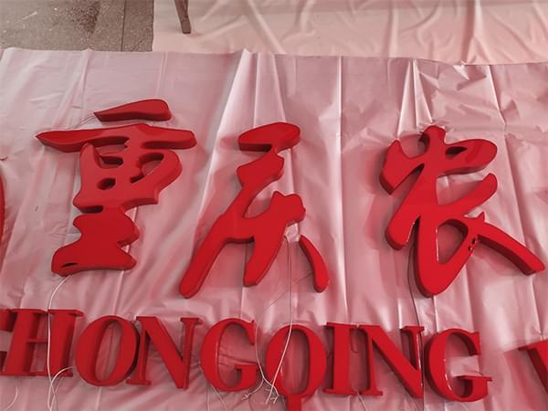 重庆银行户外不锈钢树脂发光字