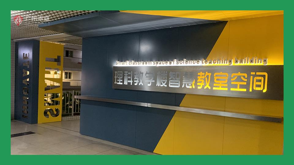 华南理工大学景观双面立体字合作案例-卓盛标识
