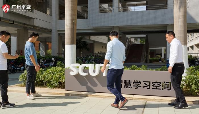 华南理工大学-广州卓盛标识