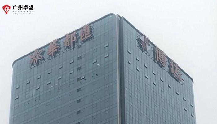 华都汇地产图片-广州卓盛