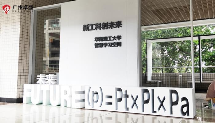 华南理工大学图片-广州卓盛