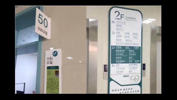 医院标识标牌有哪些- 广州卓盛标识