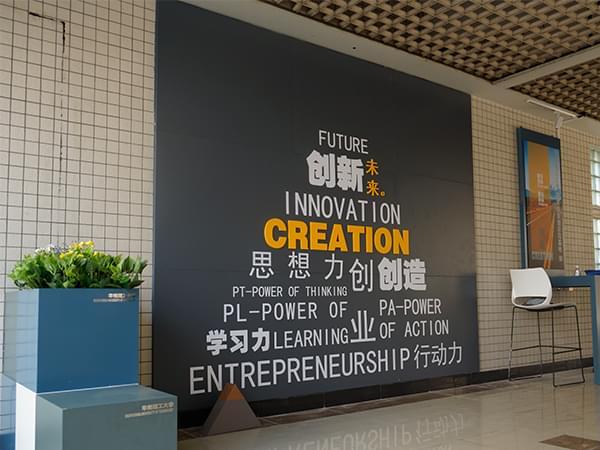校园文化建设背景墙-卓盛标识