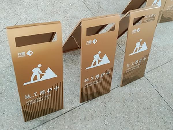 商场工地施工维护中警示标识牌