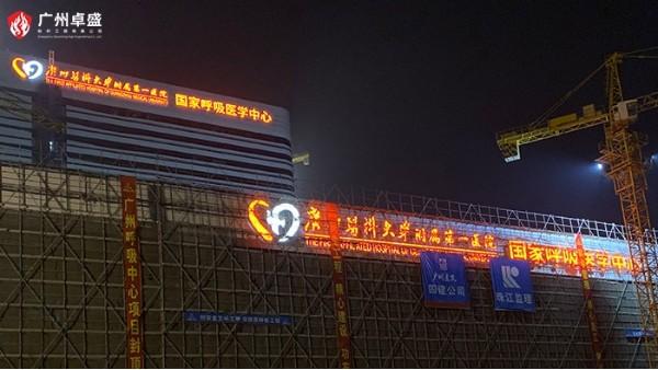 广州卓盛带您了解楼顶发光字制作光源要点