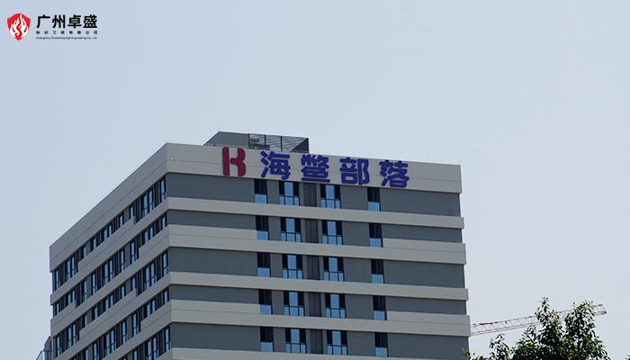 广东医谷现场图-广州卓盛标识