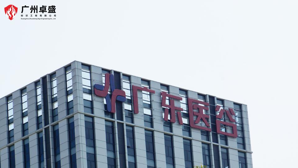 广东医谷产业园楼顶发光字合作案例-卓盛标识