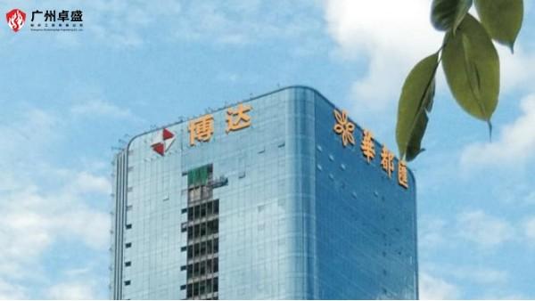幕墙发光字具体的表现形象-广州卓盛标识