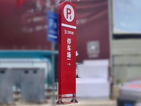 商场户外停车场立式指引导向标识